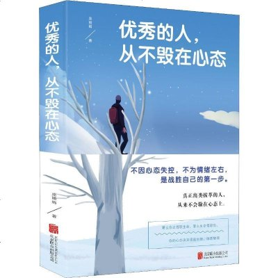 的人,從不毀在心態 龐 成功學 經管、勵志 北京聯合出版社