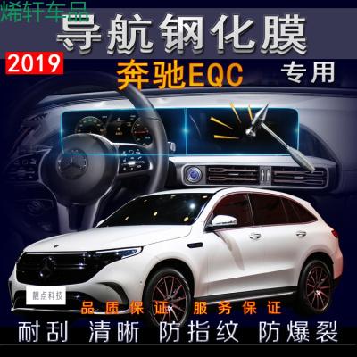 睿略 2019新款奔馳EQC車載內飾音響導航鋼化中控臺顯示屏多媒體貼膜遮陽墊