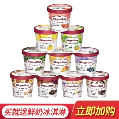 哈根達斯冰淇淋小杯雪糕草莓香草巧克力味冰激凌組合裝100ml*10