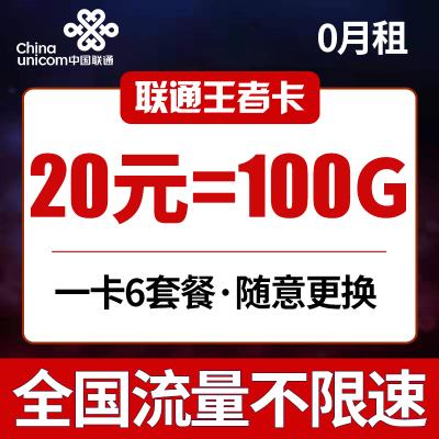 中國聯通 聯通流量卡無限流量卡4g手機卡不限量0月租全國通用不限速無線上網卡 W者卡20元100G