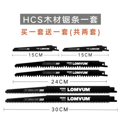 龍韻往復鋸條電動馬刀鋸條加長細齒金屬切割塑料切割木工粗齒鋸條 普通級HCS木材鋸條套裝(共2套)