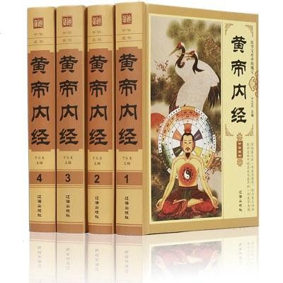 黄帝内经 精装全套4册 插图版文白对照黄帝内经全集 图解黄帝内经