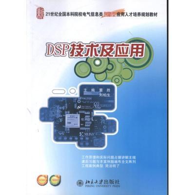 正版 DSP技术及应用 董胜 编 北京大学出版社 9787301221099 书籍