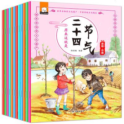 全套12册 这就是二十四节气正版绘本 十万个为什么幼儿版小学生聆听二十四节气书 3-6-7-9-12周岁儿童科普绘本