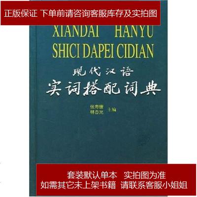 現代漢語實詞搭配詞典