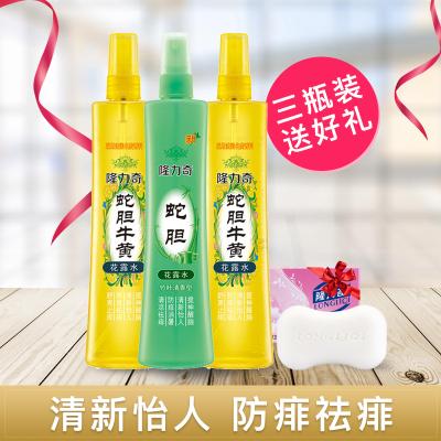 【3瓶裝贈送一塊香皂】花露水驅蚊止癢噴霧驅蚊液蟲清香型防蚊香水持久蚊不叮套餐一