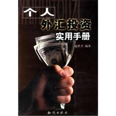 個人外匯投資實用手冊 趙世平 9787501524228 知識出版社
