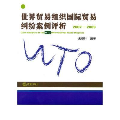 正版 世界贸易组织*贸易纠纷案例评析(2007-2009) 朱榄叶 编著 法律出版社 9787511806413 书籍