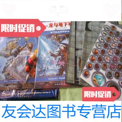 【二手9成新】龍與地下城角色扮演游戲起始包 9783114063091