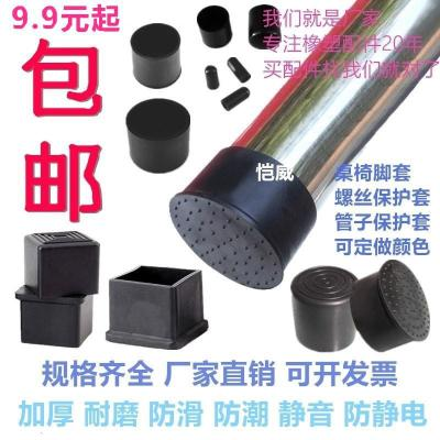 圓形橡膠腳套鋼管保護套鐵管椅子腳墊螺絲套軟膠堵頭塑料管塞內塞 內徑32MM加厚圓形