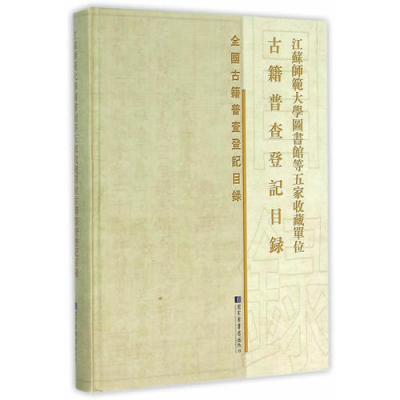 江蘇師范大學圖書館等五家收藏單位古籍普查登記目錄