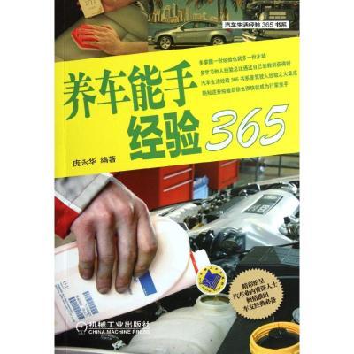 正版 养车能手经验365 庞永华 机械工业出版社 9787111374251 书籍
