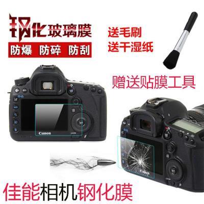佳能EOS 6D 6D2 70D 80D 90D 1500D單反相機屏幕貼膜 鋼化玻璃膜 70D/80D/90D鋼化膜