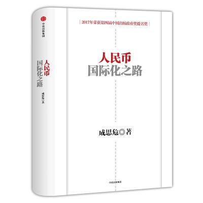 人民幣國際化之路(第二版)(團購,請致電010-57993380)