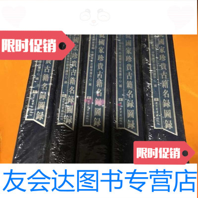 【二手9成新】第四批國家珍貴古籍名錄圖錄(16開第1冊) 9781557902117