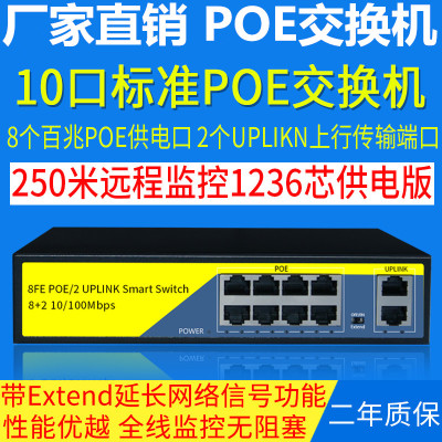 10口标准poe供电交换机48-52V内置9路8口百兆poe交换机250米传输