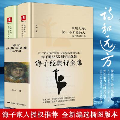 正版2冊 海子的經典詩全集從明天起做一個幸福的人誕辰55周年紀念版 我只愿面朝大海春暖花開傳記文學散文詩歌現當代文學