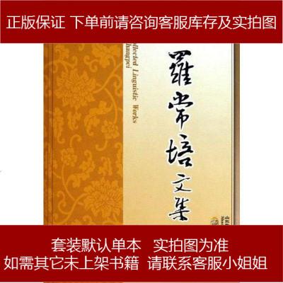 罗常培文集(第卷) 罗常培 9787532831029