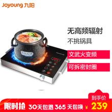 九阳(Joyoung)电陶炉H22-X3电磁炉 火力档位10档以上 功率调节 电磁炉升级款 家用触控式 黑晶面板 可