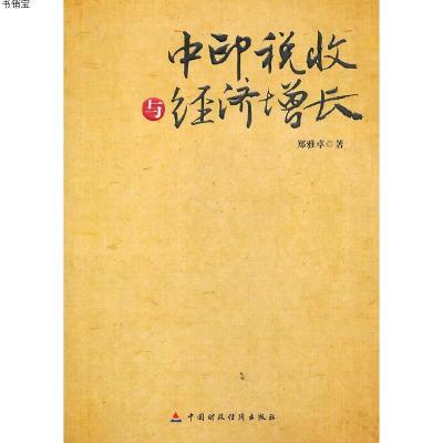 中印稅收與經濟增長9787509526545中國財政經濟出版社一