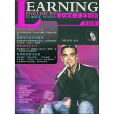 【正版图书】听英文金曲学英语(高级版)(附赠光盘1张)9787884139323金铭,叶