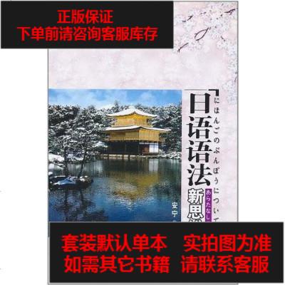 【二手8成新】日語語法新思維 9787800807534