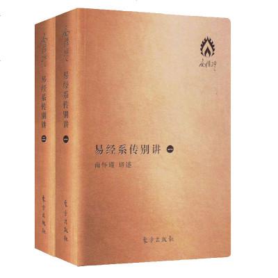 正版 易经系传别讲 (袖珍版)南怀瑾著 本书是南怀瑾先生有关《系辞传》的讲记。南先生的讲解方式是先摘录每一章的