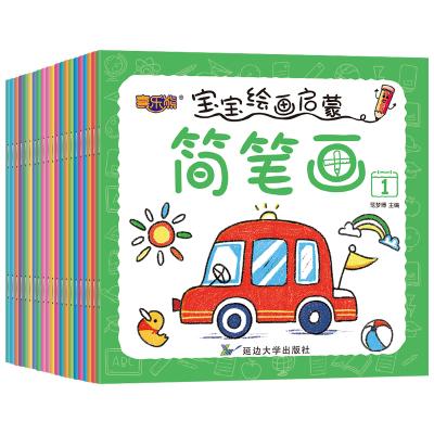 20冊兒童簡筆畫繪本畫畫書一二三年級涂色本早教書幼兒 啟蒙創意大全1 -3-6歲涂顏色的小寶貝學繪畫入門幼兒園圖畫 小小