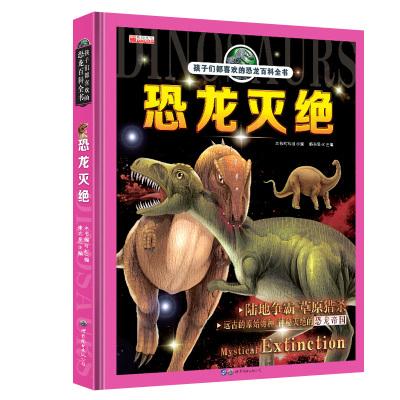 三角龍兒童恐龍小百科0-3-6-12周歲少兒動物科普百科全書親子睡前故事書幼兒啟蒙讀物