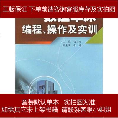 數控車床編程、操作及實訓 胡友樹 合肥工業大學出版社 9787810932356