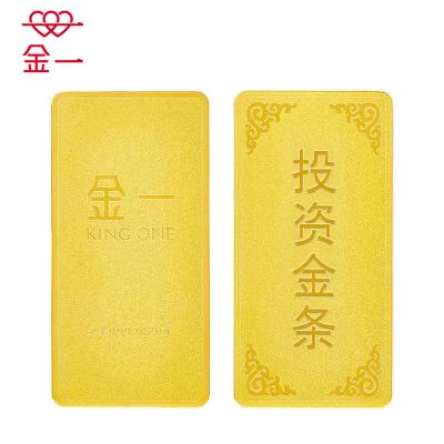 金一AU9999投资金条20克中国金砖金块20g黄金金条足金999.9 支持回购 投资收藏系列