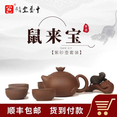中藝盛嘉鼠來寶紫砂壺品茗喝茶禮品茶具套裝家用復古式泡茶壺茶杯功夫茶具