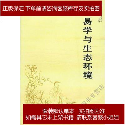 易學與生態環境 楊文衡 中國書店 9787806631591