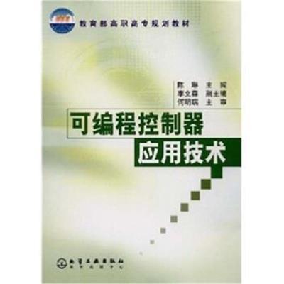 教育部高職高專規劃教材:可編程控制器應用技術 9787502554439