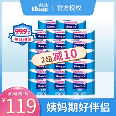 舒潔(Kleenex)濕廁紙家庭裝【40片*20包】 私處濕巾清潔濕紙巾 可搭配卷紙衛生紙使用私處護理 濕廁紙
