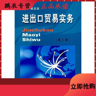 進出口貿易實務 陳志友 立信會計出版社 9787542909459