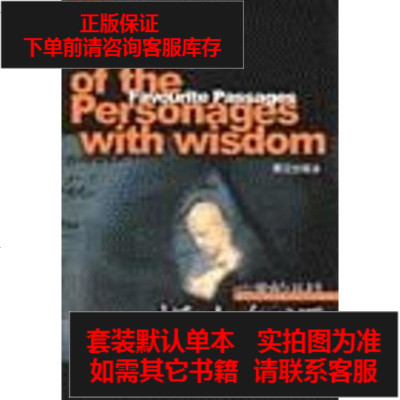【二手8成新】哲人智语:心爱的片段(英汉对照本) (平装) 9787500444428