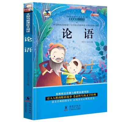 国学经典正版论语彩图注音版儿童版全集原文注释小学生书籍影响孩子一生的国学启蒙