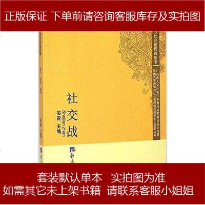 社交戰/輿情與社會管理黃皮書 晏青 經濟日報出版社 9787802576537