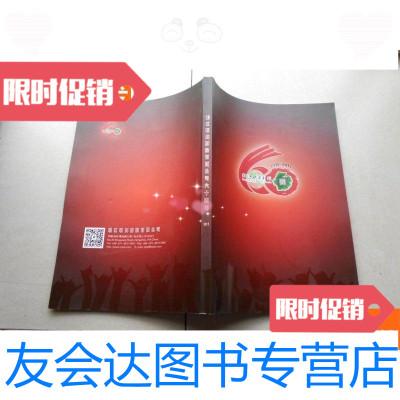 【二手9成新】浙江歌舞劇院有限公司六十周年(1957-2017) 9780557511401