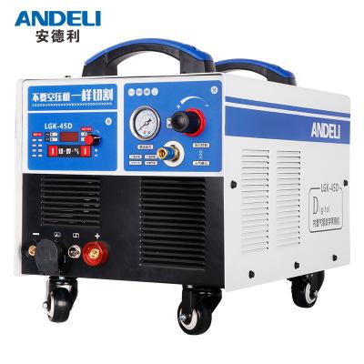 安德利LGK-40工業級220V內置氣泵等離子切割機電焊機兩用LGK-40內置空壓機(單用切割)標配(8米割槍)