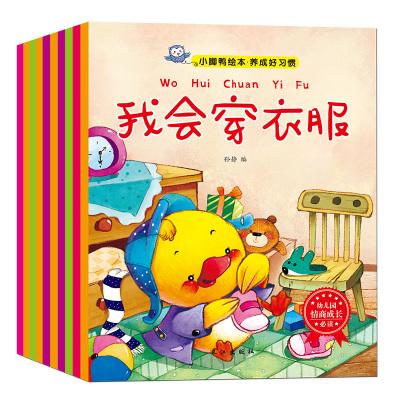 全套10冊小腳鴨好習慣兒童繪本故事書 幼兒園老師推薦0-1-2-3歲故事書小班中大班寶寶學前班閱讀書籍4-5-6-7周歲