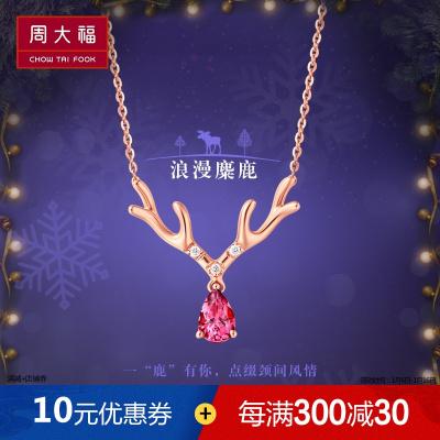 周大福Y时代圣诞麋鹿碧玺18K金钻石项链/吊坠V107514