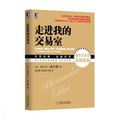 正版 走進我的交易室 經典金融投資 股票/期貨/期權/金融投資書籍 金融投資類書籍 機械工業出版社