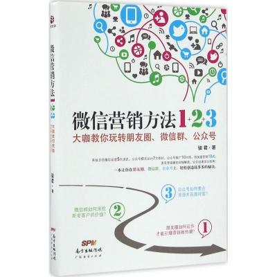 微信营销方法1+2+3 骏君 著 经管、励志 文轩网