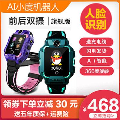 槊琥新款天才全网通4G电话手表前后双摄像头GPS定位移动联通电信手表防水视频通话触屏拍照儿童智能手表