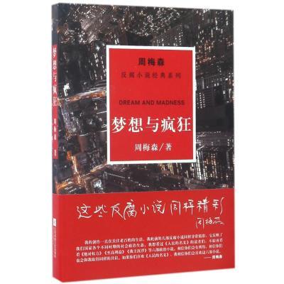 梦想与疯狂/周梅森/反腐小说经典系列 周梅森 著作 文学 文轩网
