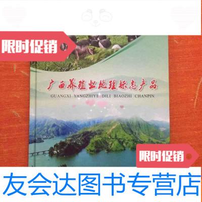 【二手9成新】廣西養殖業地理標志產品(大16開) 9783539651262