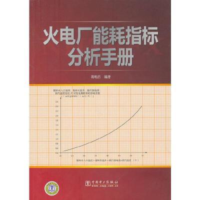 正版 火电厂能耗指标分析手册 中国电力出版社 蒋明昌 9787512304710 书籍