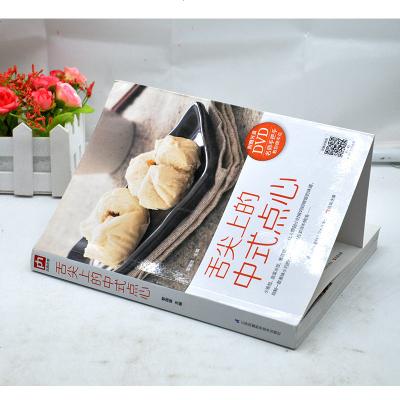 0523舌尖上的中式點心 116種制作方法 (黎國雄) 中式點心食譜書籍大全 包類餃類糕類團類卷類點心視頻制作教程